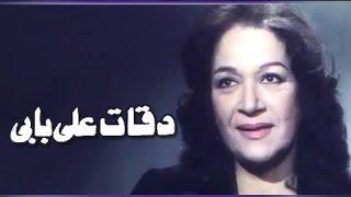 الفيلم العربي: دقات على بابي