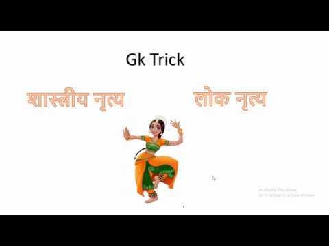 Xxx Mp4 Gk Trick Hindi शास्त्रीय लोक नृत्य 3gp Sex