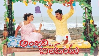 Anjali I Love You Full Movie | Santosh Pavan, Meera Vasudevan | Sri Balaji Video