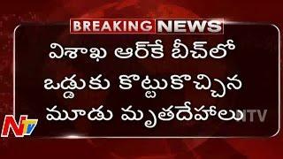 Four Student Missing at Visakha Gokul Beach | 3 Dead Bodys Found in RK Beach | NTV