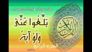 004 أجزاء القران الكريم بصوت الشيخ/محمد صيق المنشاوي - الجزء الرابع