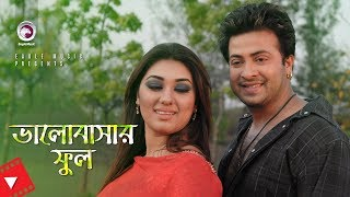 Bhalobashar Ful | Movie Scene | Shakib Khan | Apu Biswas | Dighi | Romantic Love Story