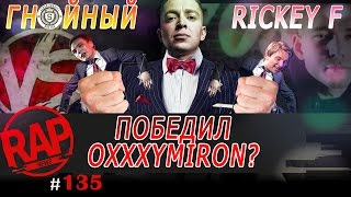VERSUS BPM: Rickey F VS Соня Мармеладова (ГНОЙНЫЙ), СКРИПТОНИТ #RapNews 135