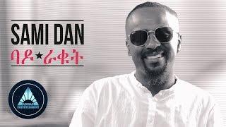 Sami Dan - Bado Rakot (Official Video) | ባዶ ራቁት - Ethiopian Music 2018