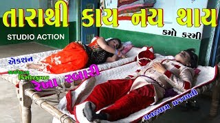 તારાથી કાય નય થાય || REKHA RABARI GUJRATI COMEDY VIDEO || STUDIO ACTION ||