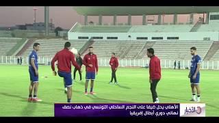 الأخبار - الأهلي يحل ضيفاً على النجم الساحلي التونسي في ذهاب نصف نهائي دوري أبطال إفريقيا