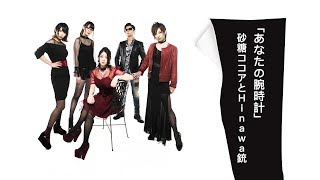砂糖ココアとHinawa銃「あなたの腕時計」(demo)
