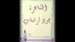 الشاعرة الليبية جود قرضاب وكلمتها لعام 2015/2016