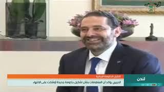 نشرة الأخبار الأخيرة ليوم الجمعة 1440/4/7
