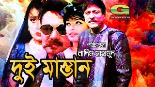 Dui Mastan | HD1080p| Amit Hasan | Poly | Misa Sawdagar | Bangla Movie