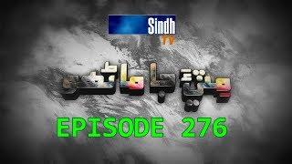 Sindh TV Soap Serial Mitti ja Manho Ep 276 - 14-11-2017 - HD1080p - SindhTVHD