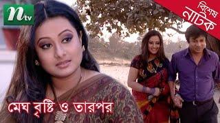 Megh, Bristee o tarpor (মেঘ, বৃষ্টি ও তারপর) | Purnima, Apurba, Dinar | Bangla Natok