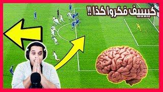 عندما يتفوَّق الذكاء على المهارة في كرة القدم 🔥 ( كيييف فكروا كذا!! 😱 )
