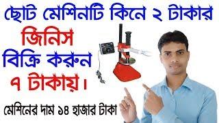 ব্যবসা করুন বুদ্ধির সাথে     Small Business Idea In Bangla    Foil Sealing & Sale Business Idea