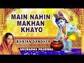 Main Nahi Makhan Khayo I Krishna Bhajan I ANURADHA PAUDWAL I Full Audio Song, Bhajans Sandhya Vol.1
