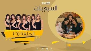 Episode 16 - Sabaa Banat Series | الحلقة السادسة  عشر - السبع بنات