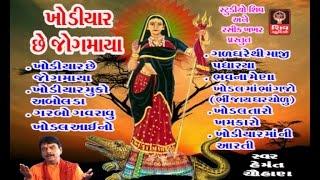 KHODIYAR CHHE JOGMAYA- Khodiyar Maa Bhajan- Khodiyar Maa Gujarati Non Stop Garba - Hemant Chauhan