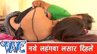 नये लहंगा लसार दिहले Naye Lahanga Lasar Dihale - Kela Ke Khela - Bhojpuri Hot Song 2015 HD