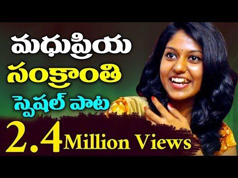 Xxx Mp4 Madhu Priya Sankranti Special Song By Raghuram Volga Videos 2018 3gp Sex