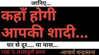 Shadi Kab Aur Kis Se Hogi | शादी कहाँ होगी । Marriage Kab Hogi In Hindi |