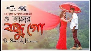 O Amar Bondhu Go By Sharukh hossain Directed By Yasin Bin Arian