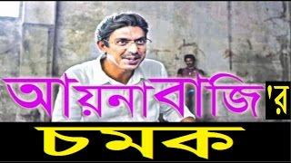 আয়নাবাজির চমক  I Aynabaji Bengali Movie 2016 I Chanchal Chowdhury I Nabila, Amitabh Reza