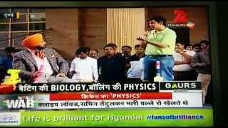 Discussion on Gladius Blade Cricket Bat on Zee News