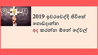 how to to be rich in 2020-4 ways discussing sinhala edition