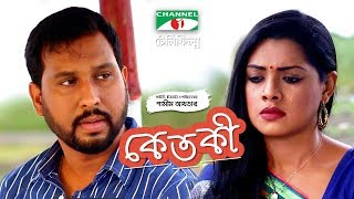 Ketoki | কেতকী | Bangla Telefilm | Tisha | Haydar Rizvi | Channel i TV