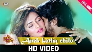 Anek Kotha Chilo | Arifin Shuvo | Nusraat Faria | Zubeen Garg | Akassh | Premi O Premi Bengali Movie