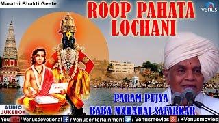 Roop Pahata Lochani - Param Pujya Baba Maharaj Satarkar | Marathi Devotional Songs | Audio Jukebox