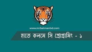 C Programming Bangla Tutorial | হাতে কলমে সি প্রোগ্রামিং-১