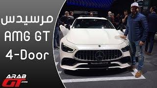 مرسيدس AMG GT 4-Door كوبيه -  معرض جنيف للسيارات 2018