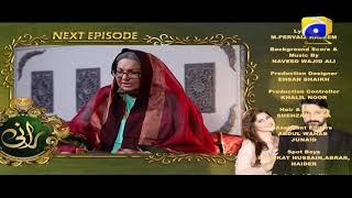 Rani - Episode 30 Teaser Promo | Har Pal Geo