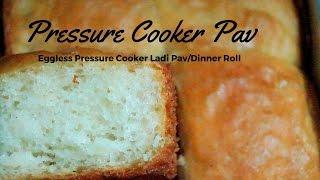 Eggless Ladi Pav in Pressure Cooker- Easy NO OVEN Pressure Cooker Pav Recipe
