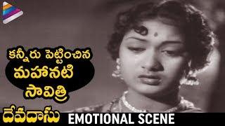 Savitri Gets Emotional | Devadasu Telugu Movie | ANR | Mahanati Savitri | Telugu FilmNagar