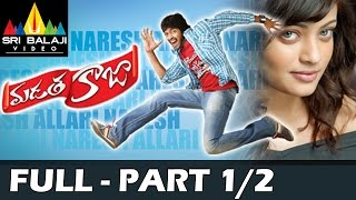 Madatha Kaaja Full Movie Part 1/2 | Allari Naresh, Sneha Ullal | Sri Balaji Video