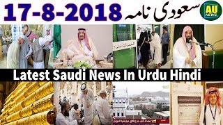 17-8-2018 News | Saudi Arabia Latest News Channel Today Live Urdu Hindi | Arab Urdu News