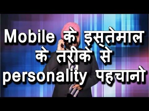Mobile के इस्तेमाल के तरीके से personality पहचानो । Understand Character of mobile phones users