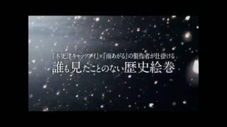 [大奥].Oh-oku先行版预告片