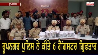 Rupnagar Police Arrested 6 gangsters | ਰੂਪਨਗਰ ਪੁਲਿਸ ਨੇ ਕੀਤੇ 6 ਗੈਂਗਸਟਰ ਗ੍ਰਿਫਤਾਰ |Hamdard Tv