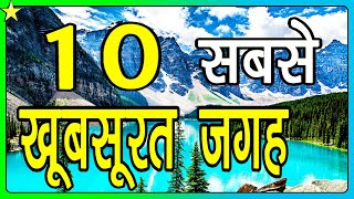 10 Most Beautiful Places In The World | दुनिया की सबसे खूबसूरत जगह | Hindi Video | 10 ON 10