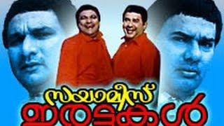 Malayalam Comedy Movies | Siamese Irattakal | Maniyampilla Raju,Kalabhavan Mani