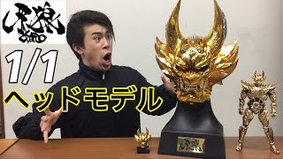 牙狼 ~GARO~ ヘッドモデル 1/1 黄金騎士 ガロ レビュー 初代 鋼牙 マスコレ garo ougonkishi head model review