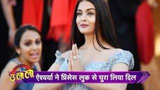 Aishwarya Rai Bachchan In Cannes Film Festival 2017 !! Ulala