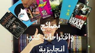 نصائح للبدء في قراءة الكتب الانجليزية + اقتراحات كتب انجليزية للمبتدئين
