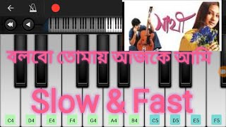 Bolbo Tomai Ajke Ami..বলবো তোমায় আজকে আমি ...#Sathi#Bengali Movie Song#Mobile piano tutorial.