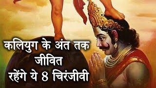 इस ब्रम्हांड के 8 चिरंजीवी (अमर) कौन हैं ? 8 Immortals Of Hindu Mythology