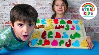 Alif Ba Ta الحروف الابجدية العربية للاطفال Arabic Alphabet Wooden Puzzle | Thinker Nation Syraj Kids