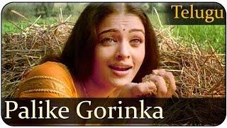 Priyuralu Pilichindi Movie || Palike Gorinka  Video Song || Ajith,Aishwarya Rai,